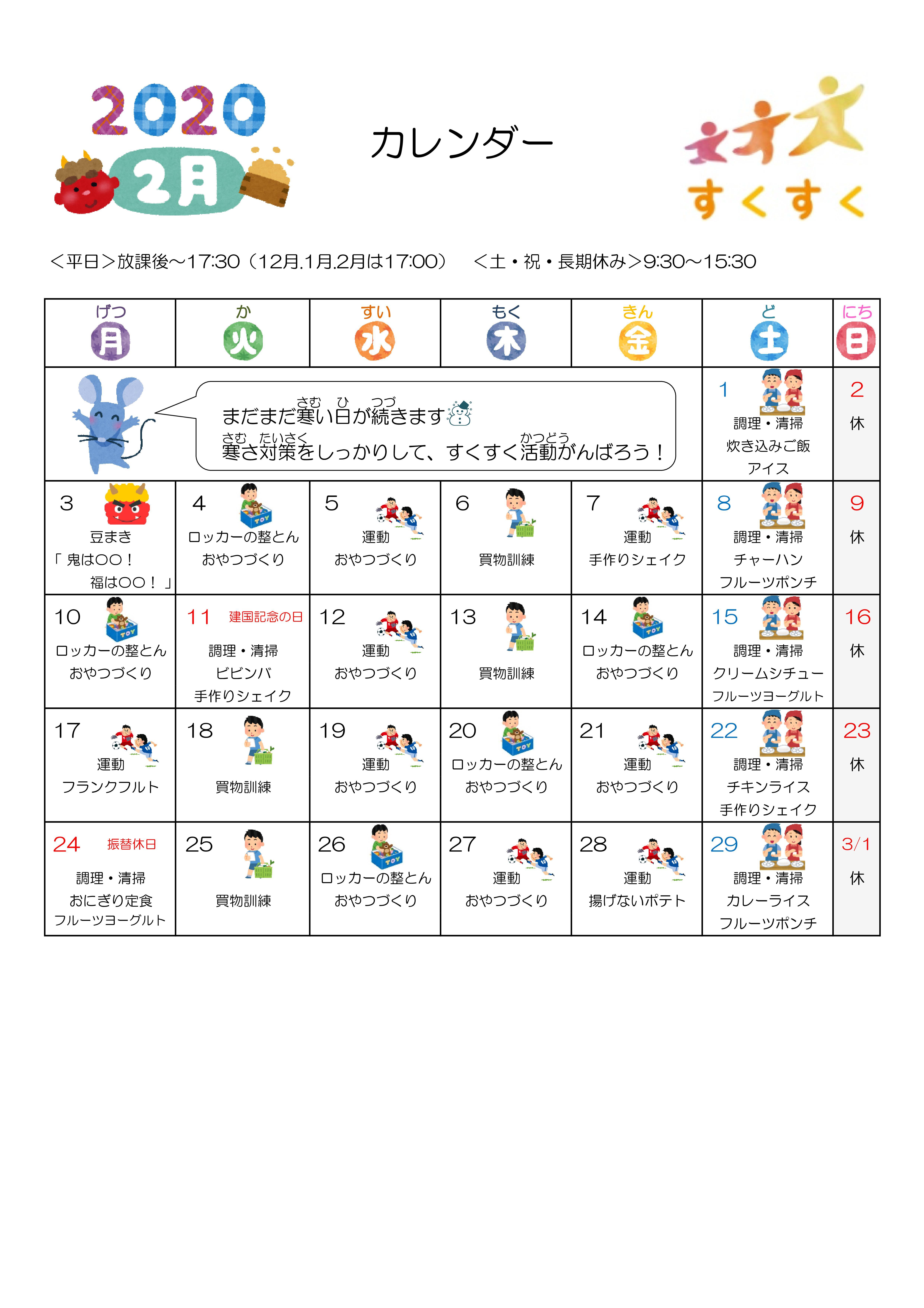HP用2月カレンダー-